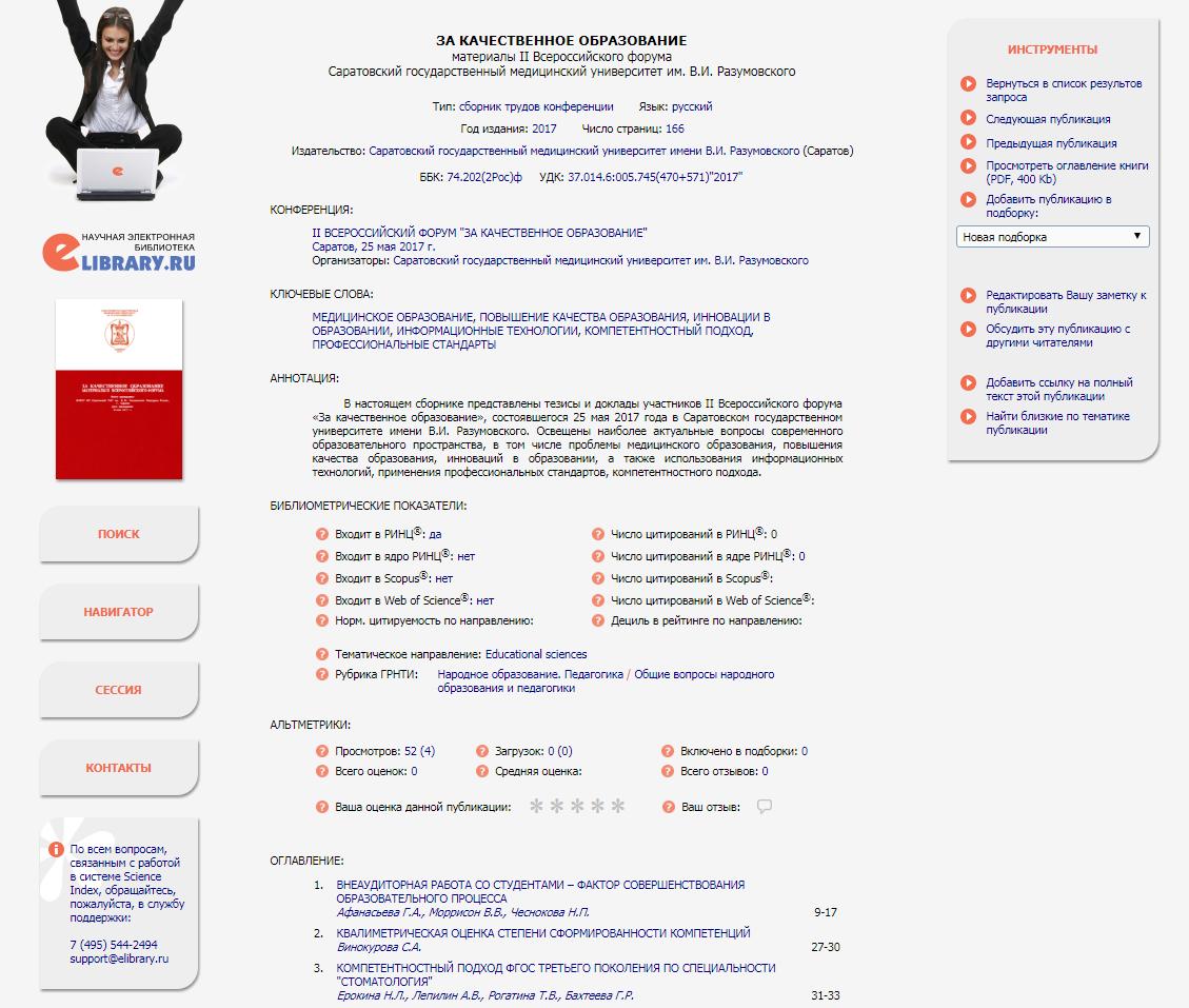 Панченко а а разработка тестов часть1 конструирование тестов методические указания для преподавателе